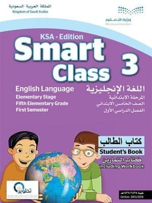 حل كتاب انجليزي للصف الخامس الفصل الدراسي الثاني كتاب النشاط