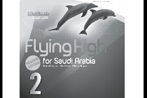 كتاب المعلم flying high 2